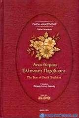 Απανθίσματα ελληνικής παράδοσης