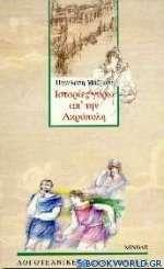 Ιστορίες γύρω από την Ακρόπολη