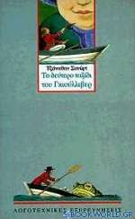 Το δεύτερο ταξίδι του Γκιούλλιβερ