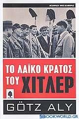 Το λαϊκό κράτος του Χίτλερ