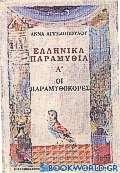 Ελληνικά παραμύθια Α΄