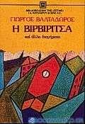 Η Βιρβιρίτσα και άλλα διηγήματα