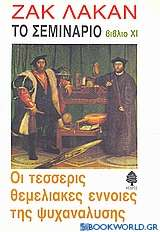 Το σεμινάριο του Ζακ Λακάν: Βιβλίο XI: Οι τέσσερις θεμελιακές έννοιες της ψυχανάλυσης (1964)
