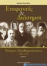 Επιφανείς και διάσημοι Έλληνες ελευθεροτέκτονες