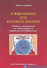 Η βιβλιοθήκη στο ελληνικό σχολείο