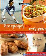 Διατροφή και ενέργεια