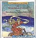 Η ποδηλάτισσα