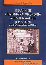 Η ελληνική κοινωνία και οικονομία μετά την άλωση (1453-1669)