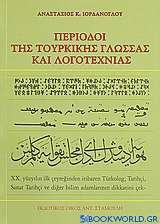 Περίοδοι της τουρκικής γλώσσας και λογοτεχνίας