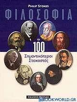 Φιλοσοφία: Οι 100 σημαντικότεροι στοχαστές