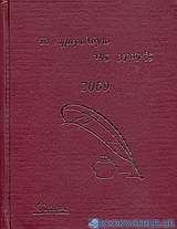 Το ημερολόγιο της γραφής 2009