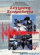 Σύγχρονη σεισμολογία
