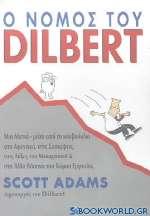 Ο νόμος του Dilbert