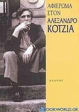 Αφιέρωμα στον Αλέξανδρο Κοτζιά