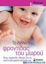 Το βιβλίο της φροντίδας του μωρού