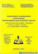 Διδακτικές διαδικασίες παραγωγής προφορικού και γραπτού λόγου