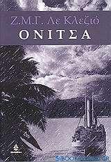 Ονίτσα