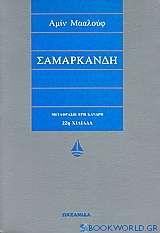 Σαμαρκάνδη
