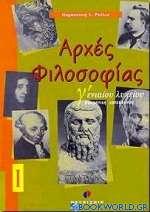 Αρχές φιλοσοφίας Γ΄ ενιαίου λυκείου