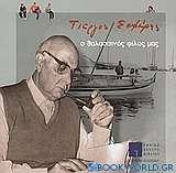 Γιώργος Σεφέρης, ο θαλασσινός φίλος μας