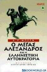 Ο Μέγας Αλέξανδρος και η ελληνιστική αυτοκρατορία