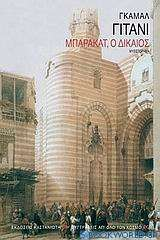 Μπαρακάτ, ο δίκαιος