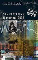 Η κρίση του 2008