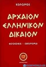 Αρχαίον ελληνικόν δίκαιον