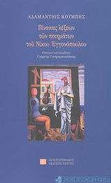 Πίνακας λέξεων των ποιημάτων του Νίκου Εγγονόπουλου