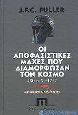 Οι αποφασιστικές μάχες που διαμόρφωσαν τον κόσμο από το 480 π.Χ. - 1757