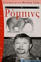 Τομ Ρόμπινς