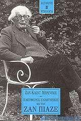Ελεύθερες συζητήσεις με τον Ζαν Πιαζέ
