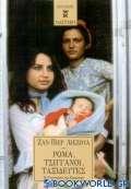 Ρομά, Τσιγγάνοι, ταξιδευτές