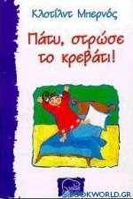 Πάτυ, στρώσε το κρεβάτι!