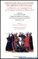 Παρουσίαση της κατάστασης του δικαίου στην Ελλάδα στη διάρκεια της τουρκοκρατίας και ως τον ερχομό του βασιλιά Όθωνα του Α'