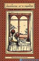 Κοιτάζοντας απ' το παράθυρο