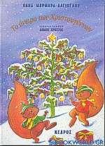 Το όνειρο των Χριστουγέννων