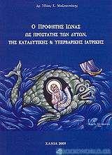 Ο προφήτης Ιωνάς ως προστάτης των δυτών, της καταδυτικής και υπερβαρικής ιατρικής