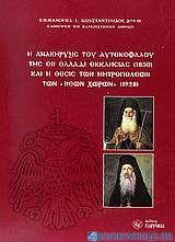 Η ανακήρυξις του αυτοκέφαλου της εν Ελλάδι Εκκλησίας (1850) και η θέσις των Μητροπόλεων των Νέων Χωρών (1928)