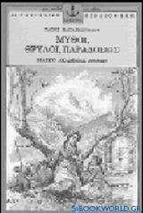 Μύθοι, θρύλοι, παραδόσεις
