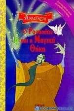 Ο Ρασπούτιν και η μαγική θήκη
