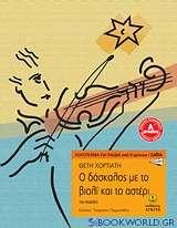 Ο δάσκαλος με το βιολί και το αστέρι
