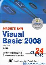 Μάθετε την Visual Basic 2008 σε 24 ώρες