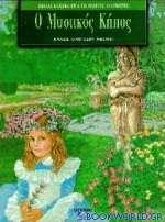 Ο μυστικός κήπος