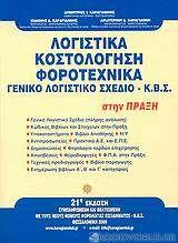Λογιστικά, κοστολόγηση, φοροτεχνικά, γενικό λογιστικό σχέδιο - Κ.Β.Σ. στην πράξη
