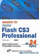 Μάθετε το Adobe Flash CS3 Professional σε 24 ώρες