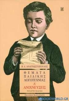 Θέματα παιδικής λογοτεχνίας