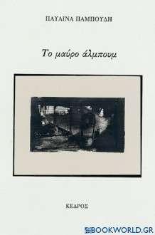 Το μαύρο άλμπουμ