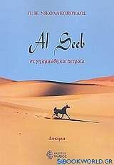 Al Seeb, σε γη αμμώδη και πετραία