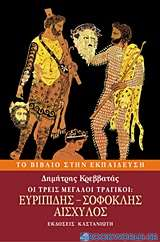 Οι τρεις μεγάλοι τραγικοί: Ευριπίδης, Σοφοκλής, Αισχύλος